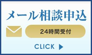 鈴木会計-メール相談申込(スマホ)