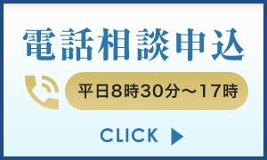 鈴木会計-電話相談申込(スマホ)