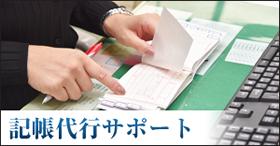 伊予三島駅の税理士_記帳代行サポート