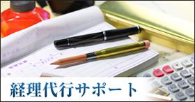 鈴木会計_経理代行サポート