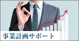 四国中央市の会計事務所_事業計画サポート