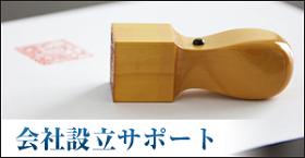 三島中央の会計事務所_会社設立サポート