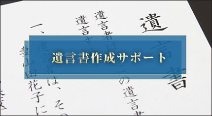伊予三島の鈴木会計_遺言書作成サポート