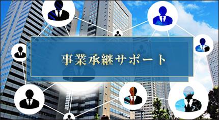税理士法人鈴木会計_事業承継サポート
