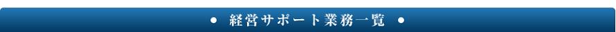 三島中央の会計事務所_経営サポート