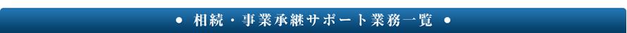 伊予三島の税理士_相続・事業承継サポート