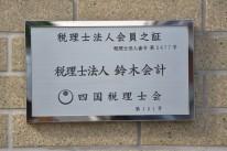 三島中央の税理士_鈴木会計