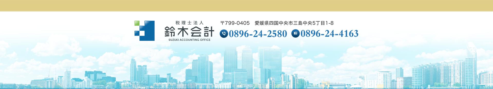中央市三島の会計事務所_フッタ画像