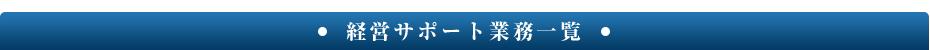 伊予三島の税理士_経営サポート業務一覧