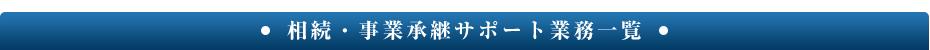 四国中央市の税理士事務所_相続・事業承継サポート一覧