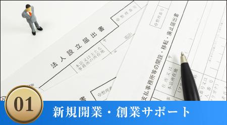 伊予三島駅の税理士_新規開業・創業サポート