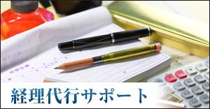 四国中央市の税理士_経理代行サポート