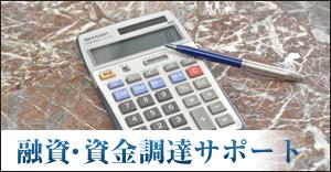 伊予三島駅の会計事務所_融資・資金調達サポート