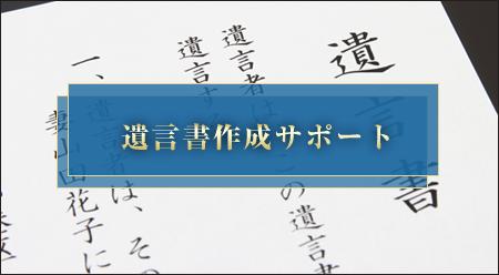 税理士鈴木会計_遺言書作成サポート
