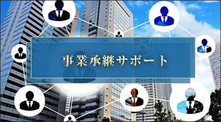 三島中央の会計事務所_事業承継サポート
