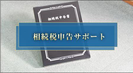 三島中央の税理士_相続税申告サポート