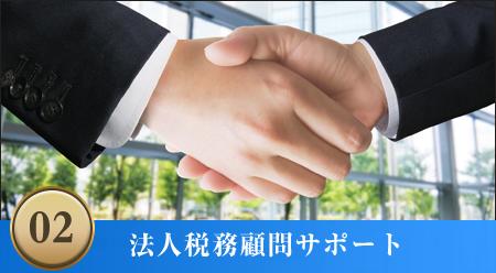 鈴木会計_法人税務顧問サポート