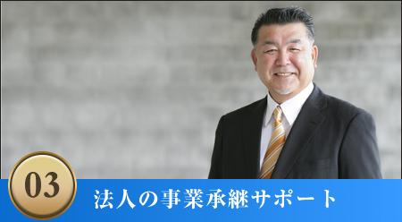 愛媛県の鈴木会計_事業承継サポート
