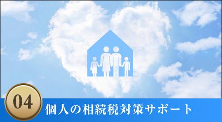 三島中央市の税理士_相続税対策サポート
