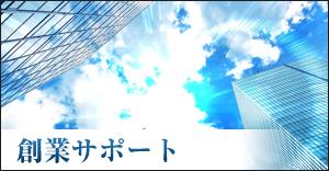 愛媛県の会計事務所_創業サポート