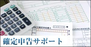 四国中央市の税理士_確定申告サポート