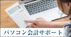 伊予三島の会計事務所_サポート