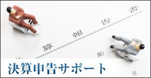 愛媛県の税理士_決算申告サポート