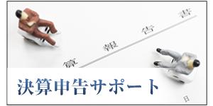 鈴木会計-決算申告サポート