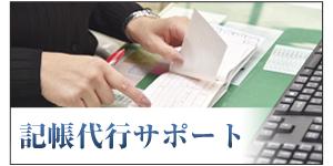 四国中央市-記帳代行サポート