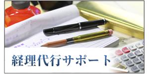税理士事務所-経理代行サポート