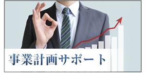 伊予三島の税理士-事業計画サポート