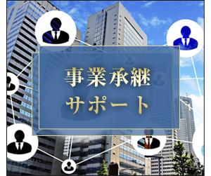 三島中央の会計事務所-事業承継サポート