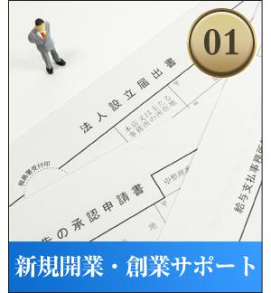 税理士事務所-新規開業・創業サポート