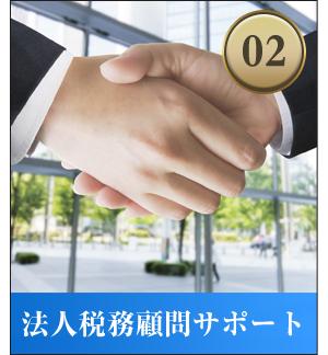 会計事務所-税務顧問サポート