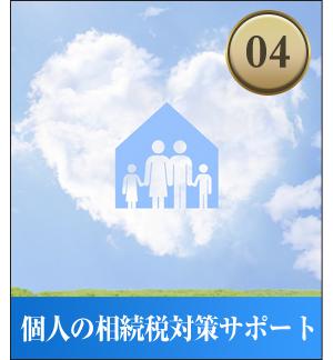 鈴木会計-相続税対策サポート