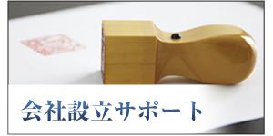 伊予三島駅-会社設立サポート