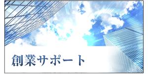 税理士事務所-創業サポート