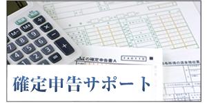 四国中央市の税理士-確定申告サポート