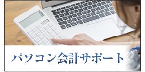 税理士事務所-パソコン会計サポート