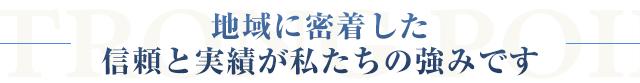 愛媛県の会計事務所_タイトル