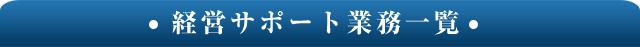 四国中央市の会計事務所_経営サポート業務一覧