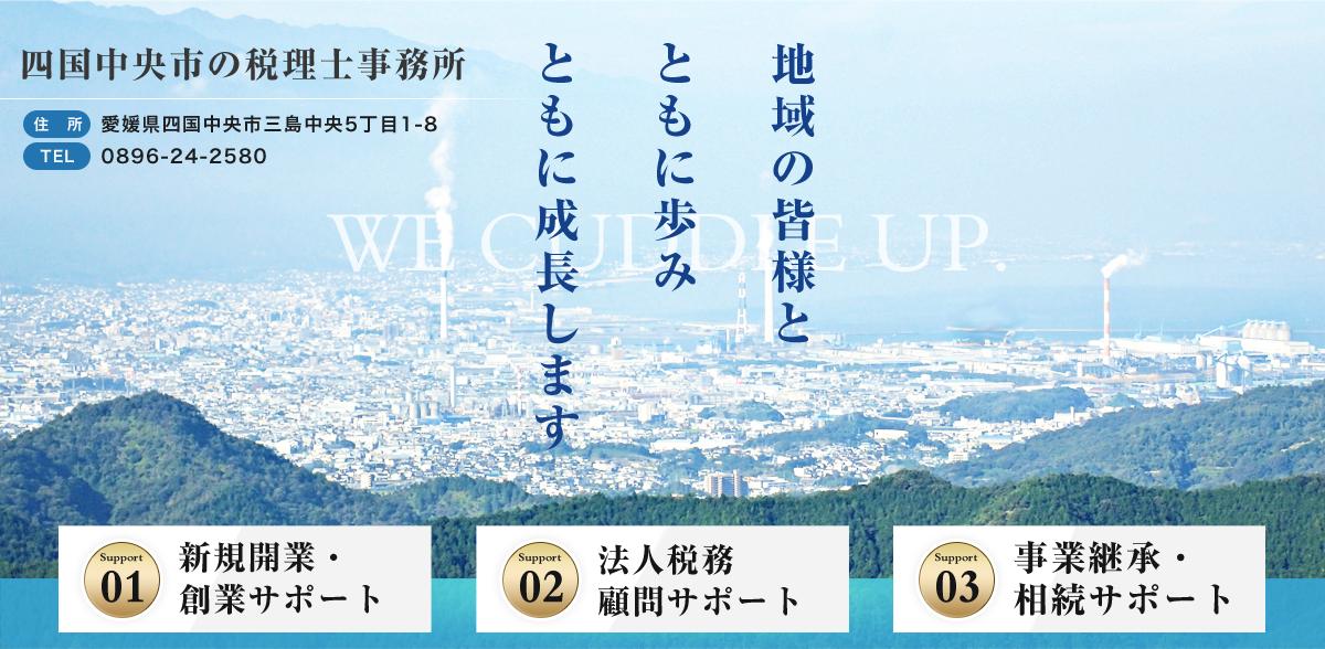 四国中央市の税理士事務所_鈴木会計